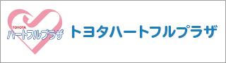 トヨタハートフルプラザ