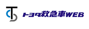トヨタ救急WEB